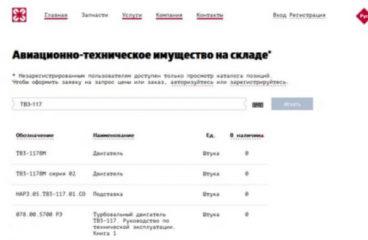 «Вертолеты России» стали продавать запчасти в Интернете